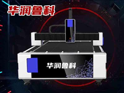 光纤激光切割机对工作环境有什么要求?[华润鲁科激光]