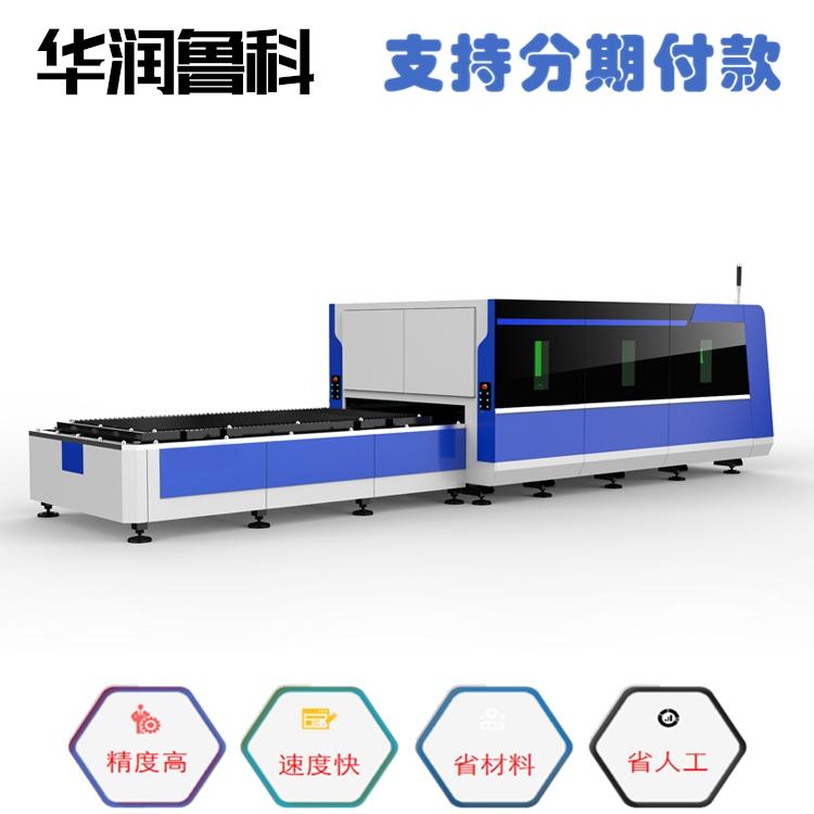包围式交换台激光切割机HRJG-4020-3000DS