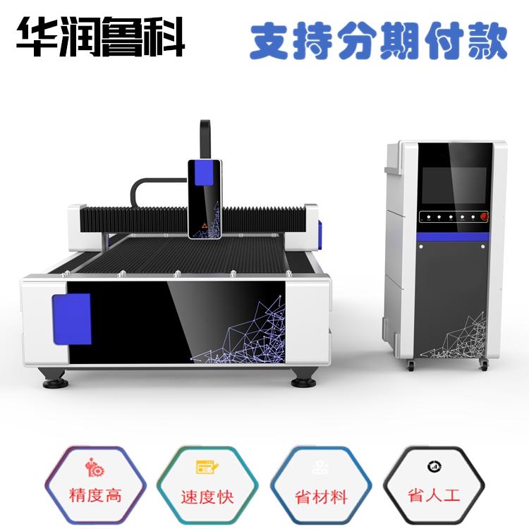 五金加工激光切割机HRJG-3015-1500