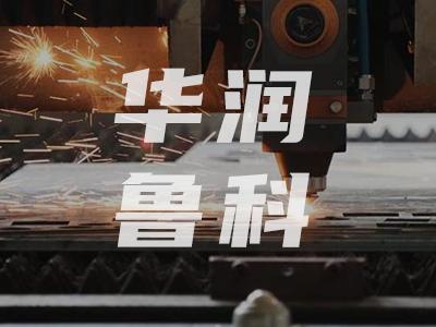 HRJG-4015-1000说明书电子版本(单台面)-华润鲁科激光切割机