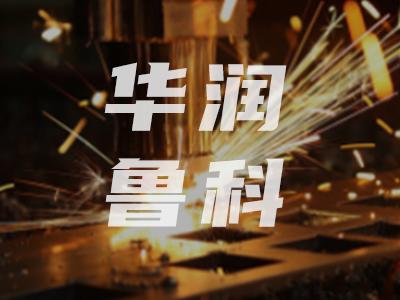 网络超时报警——华润鲁科激光切割机