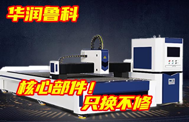 光纤激光切割机如何操作才能保证产品光洁度?有以下几点![华润鲁科]