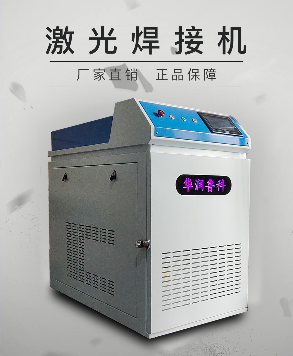 怎样提高深圳激光焊接机焊接质量?[华润鲁科]