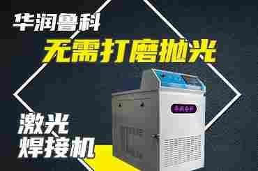 激光焊接机如何选择适合自己的功率?一篇文章看明白[华润鲁科]