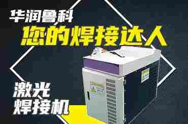 货架激光焊接机工作台该如何选择?原来是这样![华润鲁科]