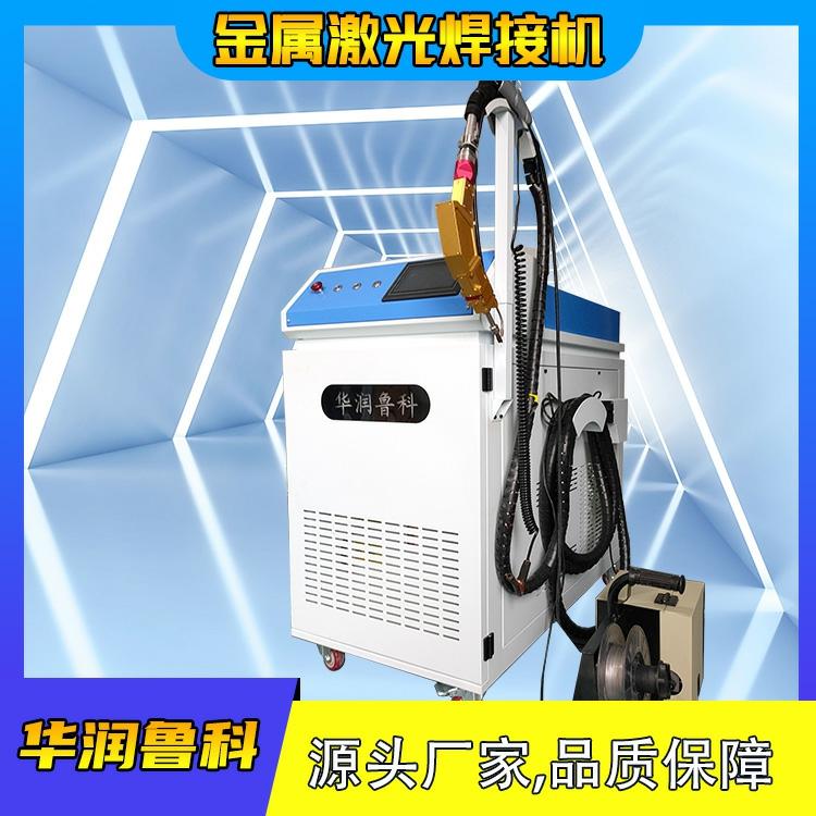 日用厨具激光焊接机RHJG-1000