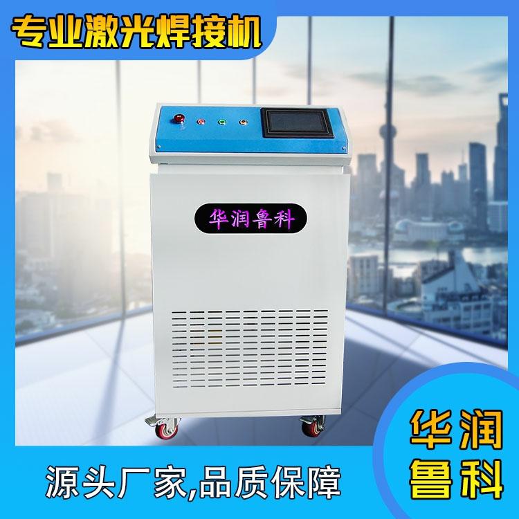 货架激光焊接机HRJG-1500