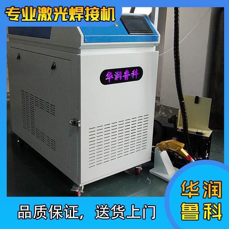 小型厨卫激光焊接机HRJG-1000