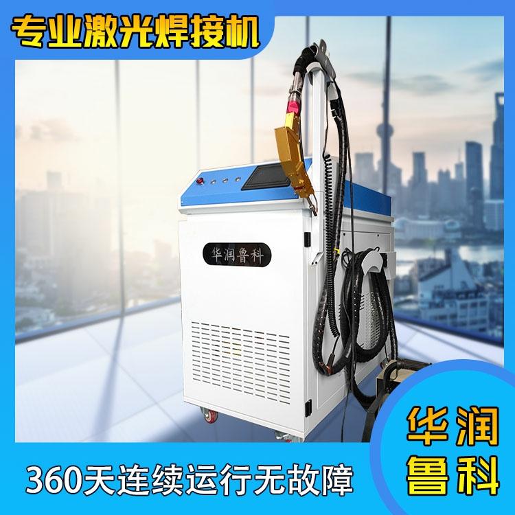 xiao型家具激光焊接机HRJG-1000