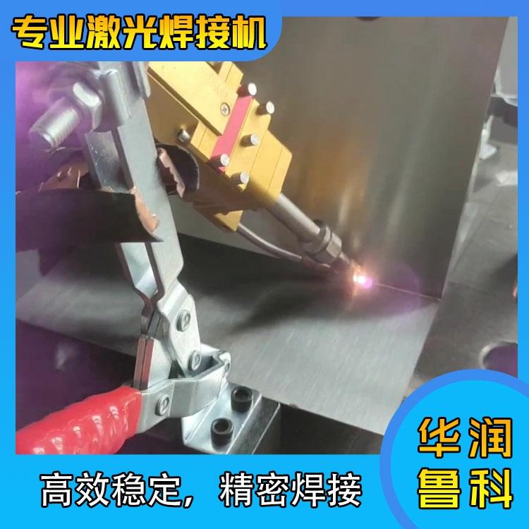 xiao型ling部jian激光焊接机HRJG-1000