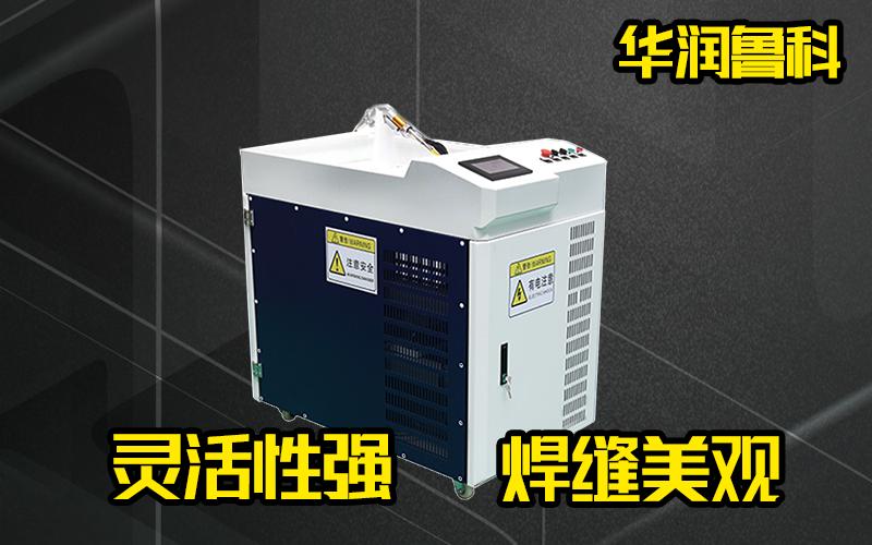 你真的懂激光焊接机吗,激光焊接机的正确打开方式