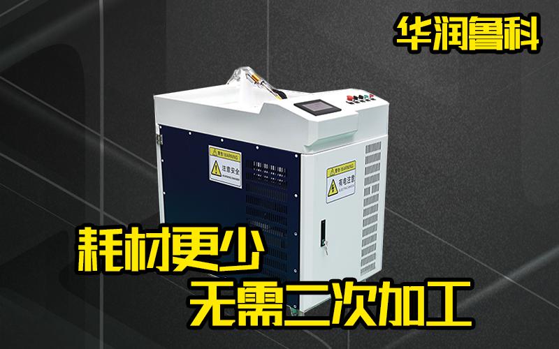 新手如何购买一台适合自己的激光焊接机?一篇文章带你搞定
