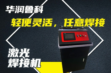 震惊!市面上手持激光焊接机,为什么价格相差这么大?
