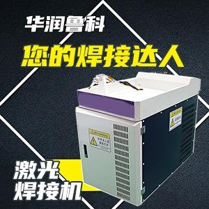 手持式激光焊接机为何如此受欢迎?