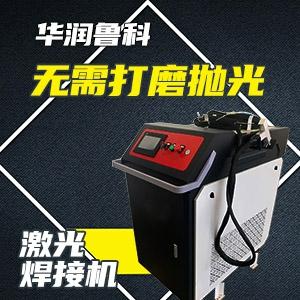 手持式激光焊接机HRJG-1000