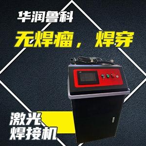 手持式激光焊接机HRJG-2000