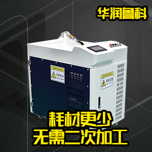 手持式激光焊接机HRJG-1500