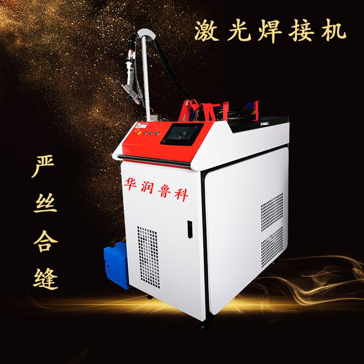 小型家具激光焊接机HRJG-2000