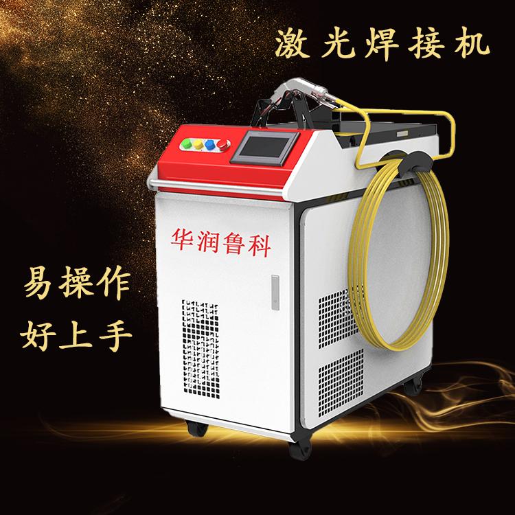 小型家具激光焊接机HRJG-1500