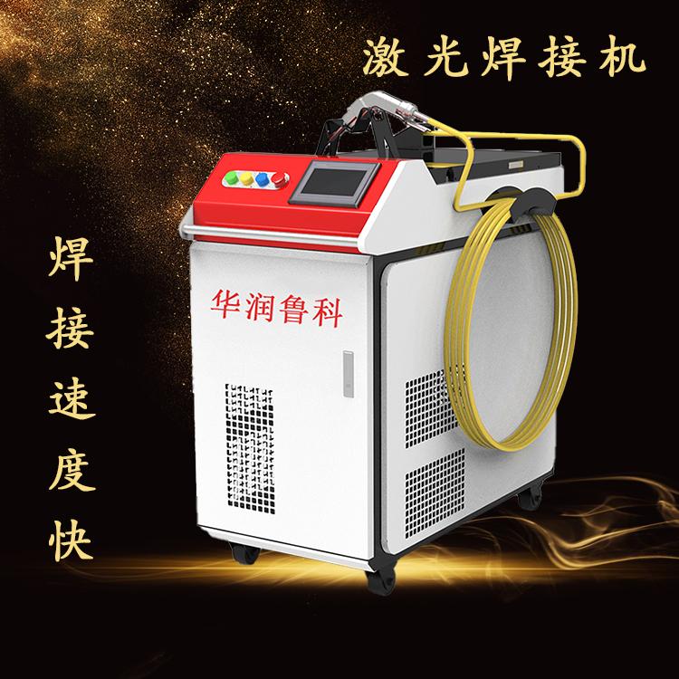 货架激光焊接机HRJG-1000