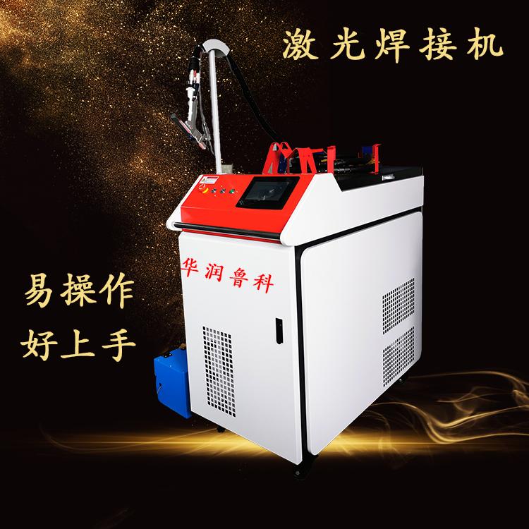 货架激光焊接机HRJG-2000