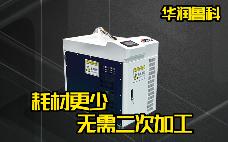 激光焊接机的应用场景越来越多,选择激光焊接机提升企业效率