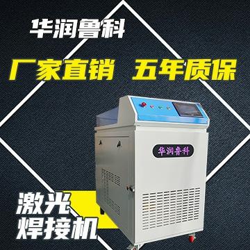 购买激光焊接机之后该如何保养?注意事项,华润鲁科